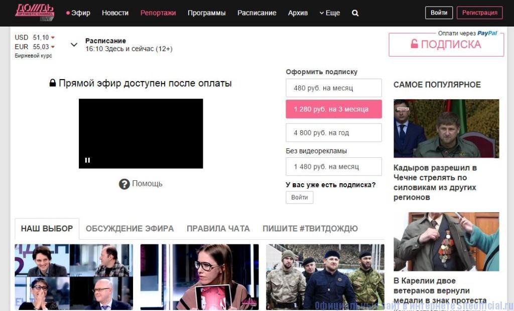 """Телеканал Дождь - Вкладка """"Эфир"""""""