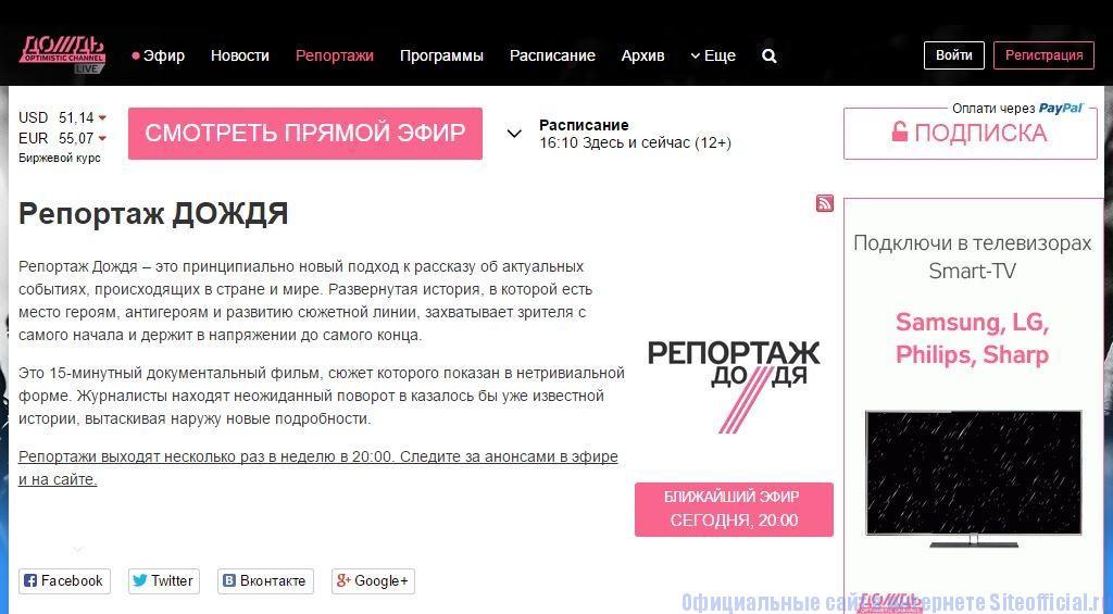 "Телеканал Дождь - Вкладка ""Репортажи"""