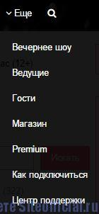 "Телеканал Дождь - Вкладка ""Ещё"""