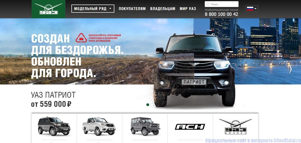 Официальный сайт УАЗ - Главная страница