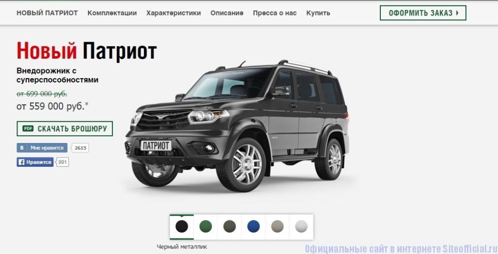 Официальный сайт УАЗ - Авто