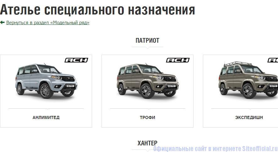 Официальный сайт УАЗ - Ателье специального назначения