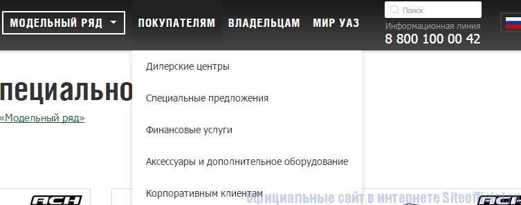 Официальный сайт УАЗ - Разделы