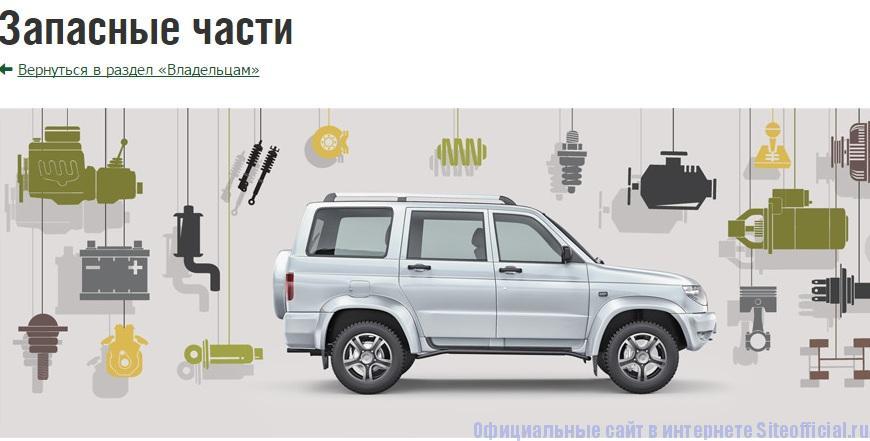 Официальный сайт УАЗ - Запасные части