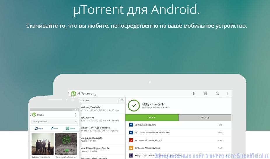 Torrent официальный сайт скачать бесплатно русская версия - фото 2