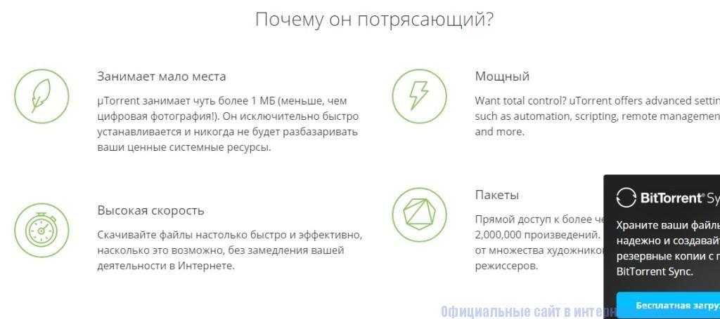 Torrent официальный сайт скачать бесплатно русская версия - фото 7