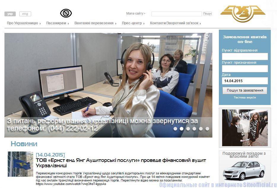 Официальный сайт Укрзалізниця - Главная страница