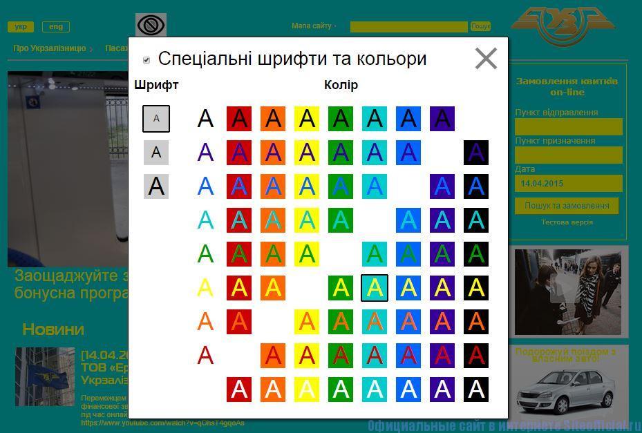 Официальный сайт Укрзалізниця - Специальные шрифты и цвета
