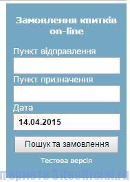 Официальный сайт Укрзалізниця - Заказ билетов онлайн