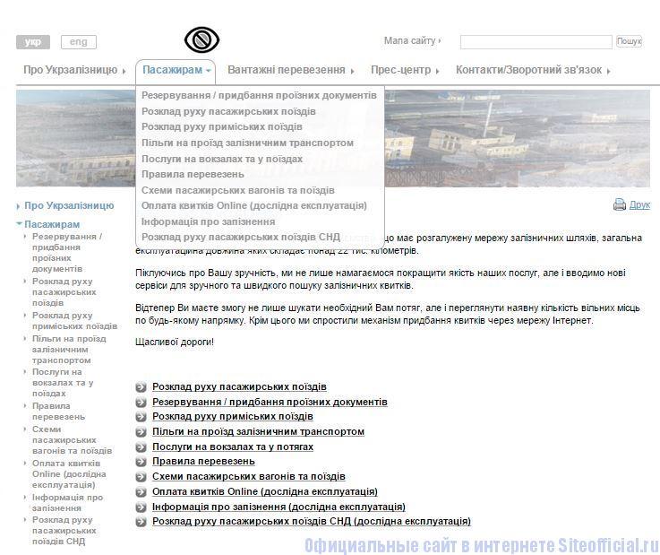 """Официальный сайт Укрзалізниця - Вкладка """"Пассажирам"""""""