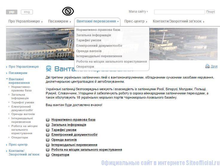 """Официальный сайт Укрзалізниця - Вкладка """"Грузовые перевозки"""""""
