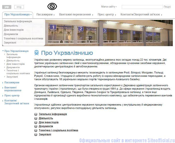 "Официальный сайт Укрзалізниця - Вкладка ""Про Укрзалізницю"""
