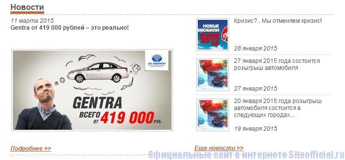 Дэу официальный сайт - Новости