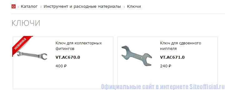 Официальный сайт Valtec - Инструменты/ключи