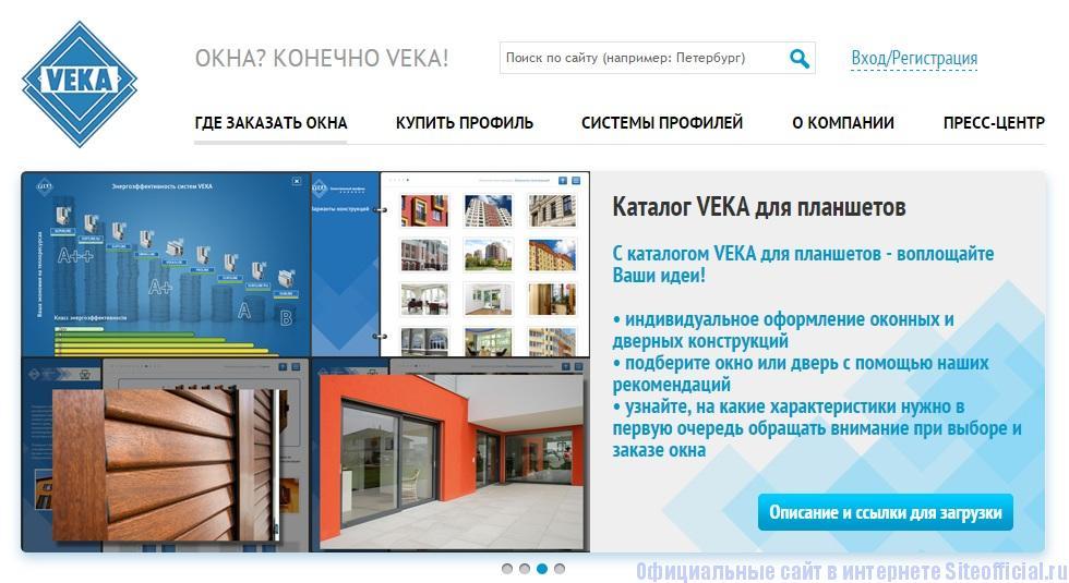 Века официальный сайт - Главная страница