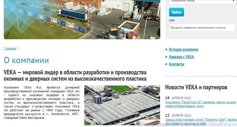 Века официальный сайт - О компании