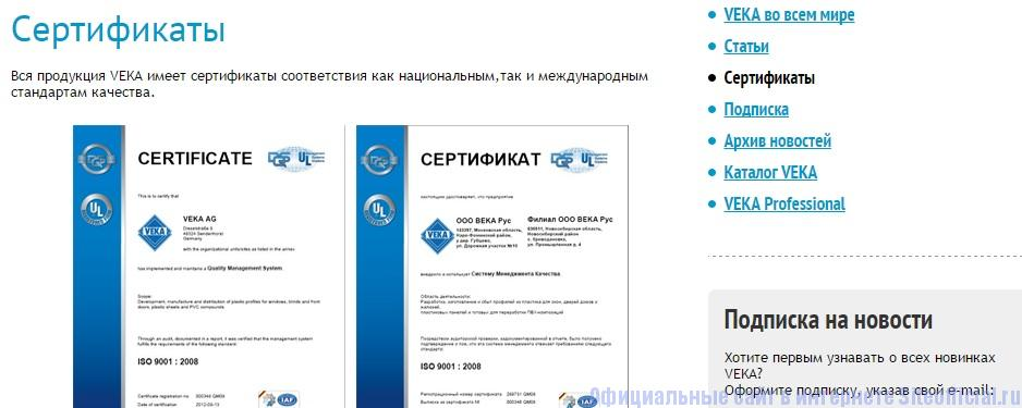 Века официальный сайт - Сертификат