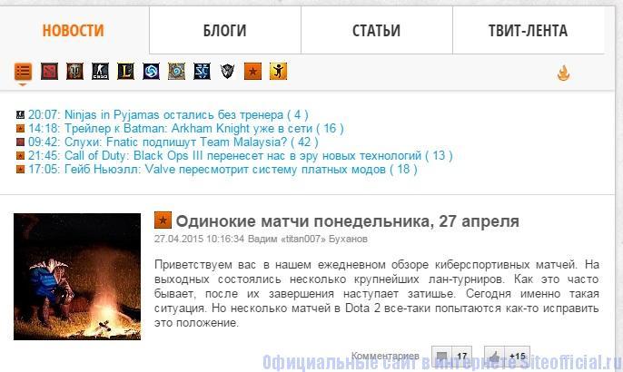 Virtus pro официальный сайт - Новости