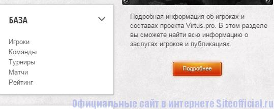 Virtus pro официальный сайт - Раздел База
