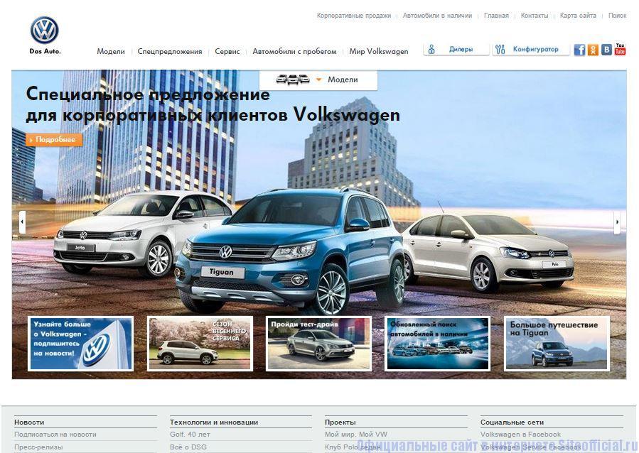 Официальный сайт Фольксваген - Главная страница