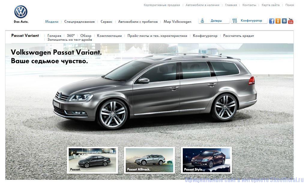 Официальный сайт Фольксваген - Описание автомобиля
