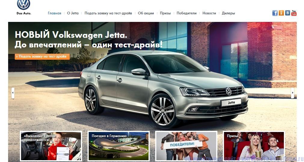 Фольксваген официальный сайт - Тест-драйв