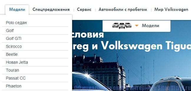 Фольксваген официальный сайт - Разделы