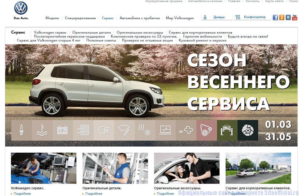 """Официальный сайт Фольксваген - Вкладка """"Сервис"""""""