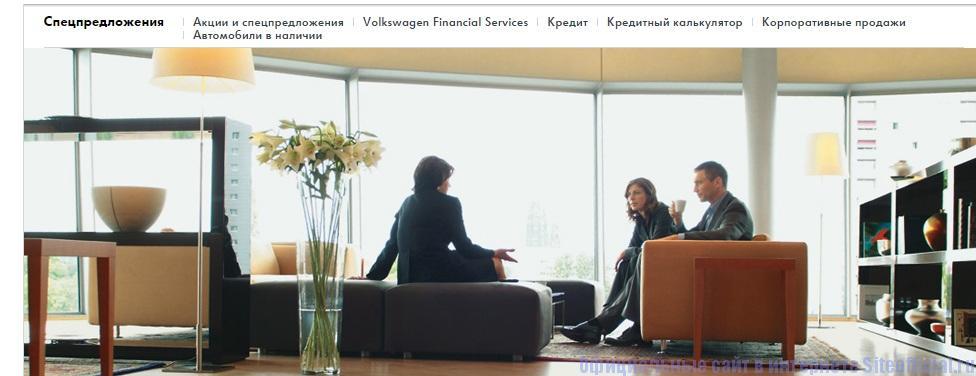Фольксваген официальный сайт - Раздел Спецпредложения