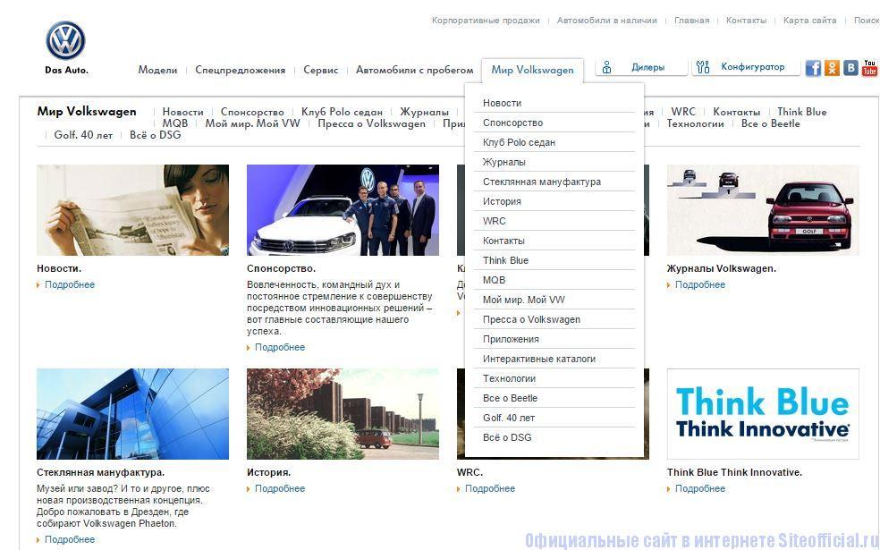 """Официальный сайт Фольксваген - Вкладка """"Мир Volkswagen"""""""