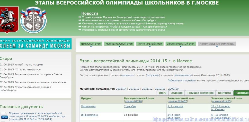 Всероссийская олимпиада школьников официальный сайт - Главная страница