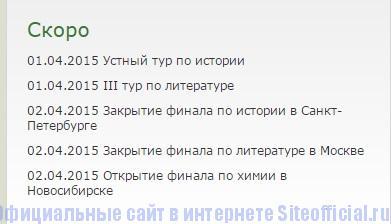Всероссийская олимпиада школьников официальный сайт - Скоро
