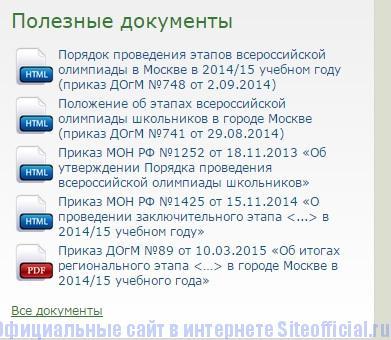 Всероссийская олимпиада школьников официальный сайт - Документы