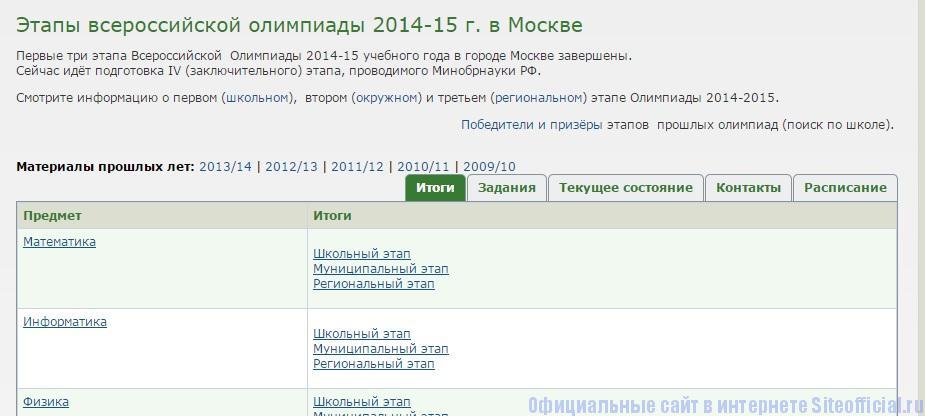 Всероссийская олимпиада школьников официальный сайт - Итоги