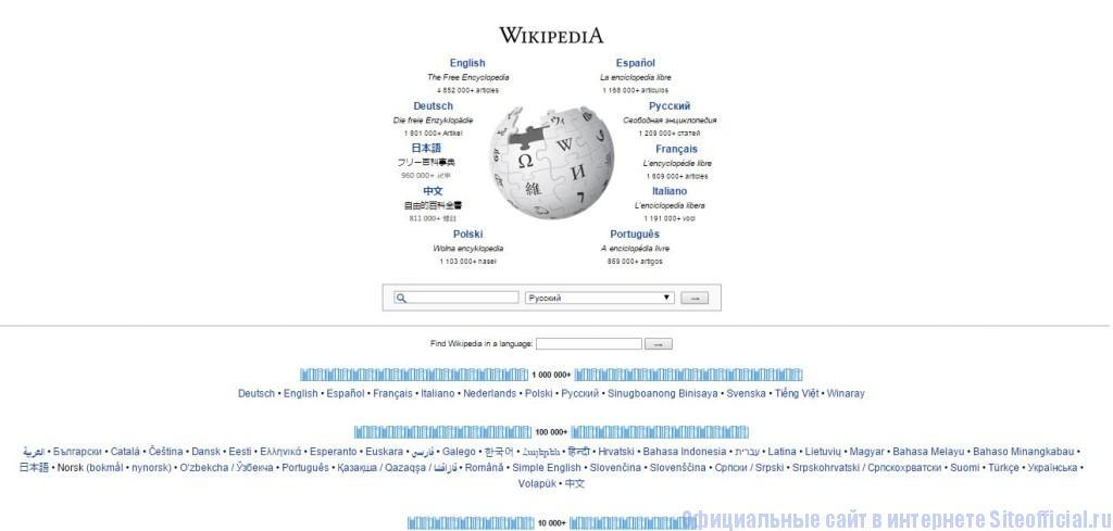 Википедия - Главная страница