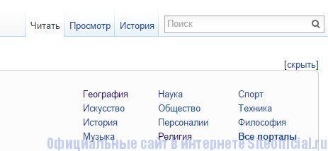 Википедия - Вкладки
