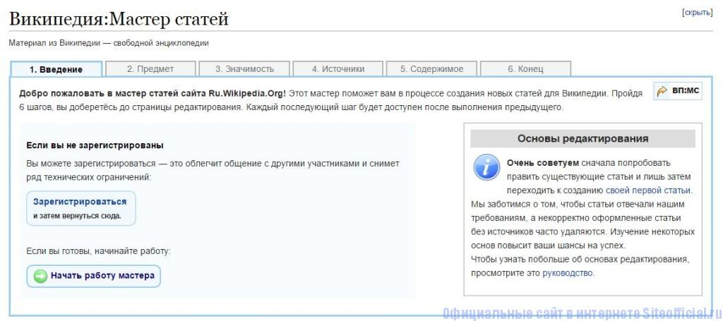 """Википедия - Вкладка """"Создать статью (с помощником)"""""""