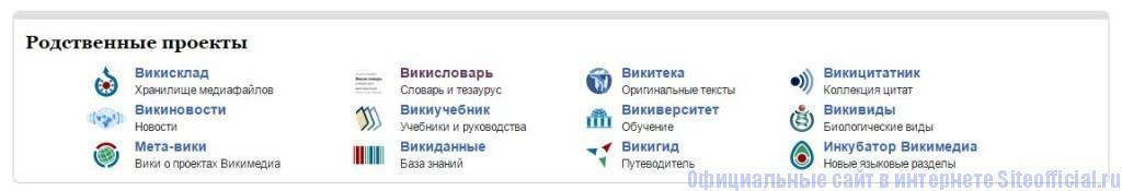 Википедия - Родственные проекты