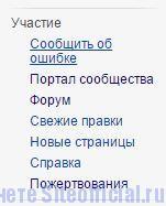 """Википедия - Вкладка """"Участие"""""""