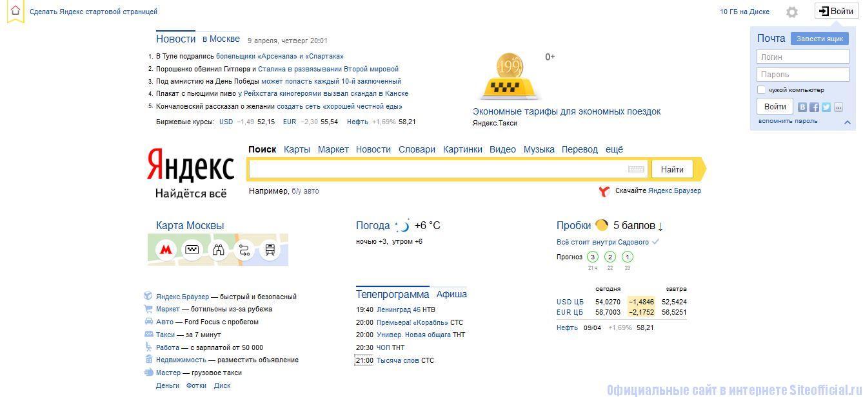 Яндекс.ру - Главная страница