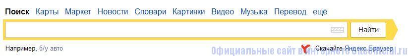 "Яндекс.ру - Вкладка ""Поиск"""