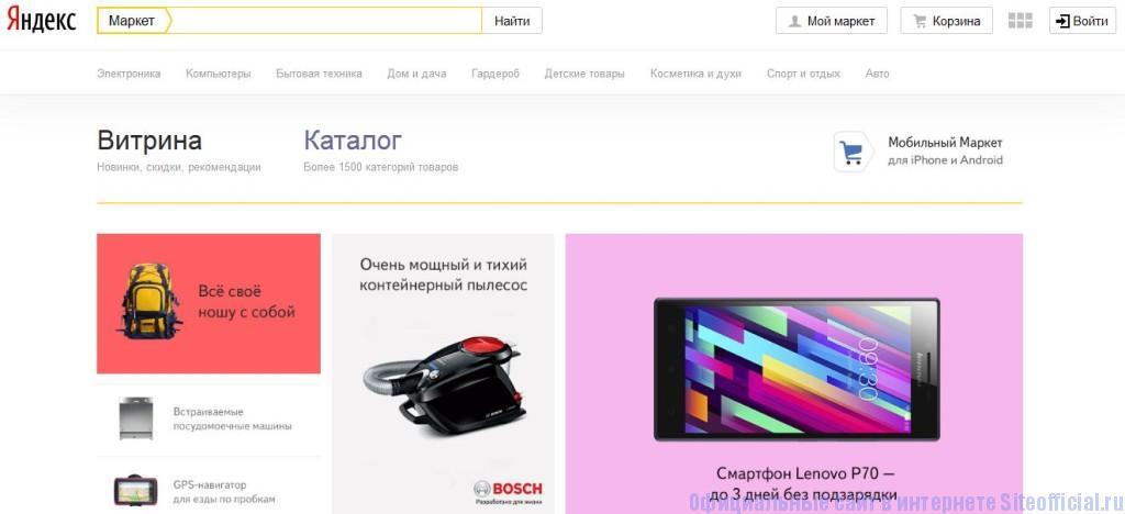 """Яндекс.ру - Вкладка """"Маркет"""""""
