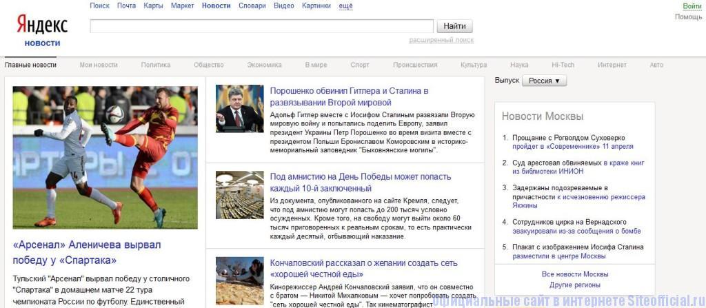 """Яндекс.ру - Вкладка """"Новости"""""""