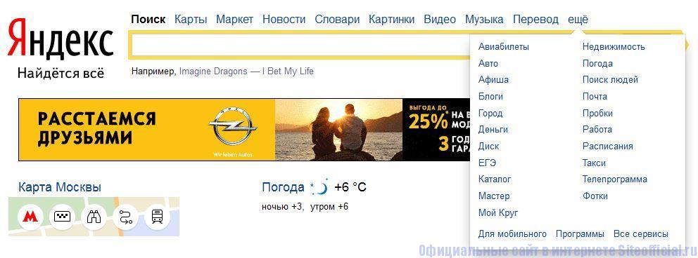 "Яндекс.ру - Вкладка ""Ещё"""
