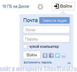 Яндекс.ру - Почта