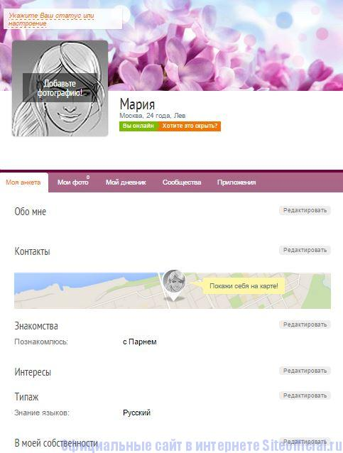 "Знакомства.ру - Вкладка ""Моя анкета"""