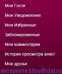 Знакомства.ру - Вкладки