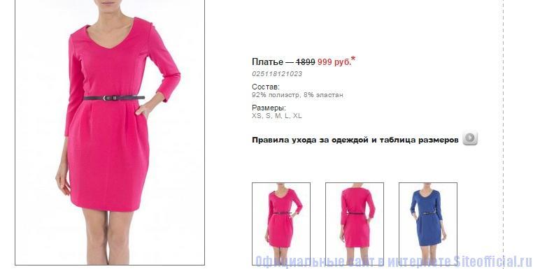 Зола официальный сайт - Описание платья
