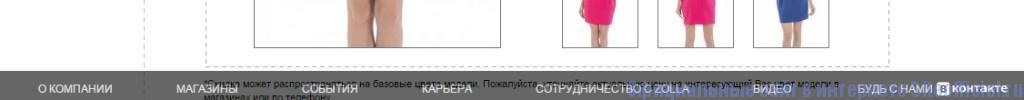 Зола официальный сайт - Рубрики