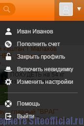 Одноклассники.ру - Вкладки
